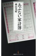 あぶない家計簿の本