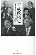 平成政権史の本