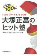 「ごきぶりホイホイ」生みの親大塚正富のヒット塾の本