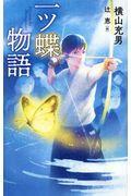 一ツ蝶物語の本
