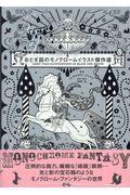 おとぎ話のモノクロームイラスト傑作選の本