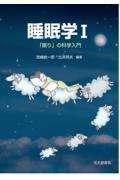 睡眠学 1の本