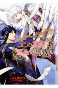 王の初恋と運命の黒翼の本