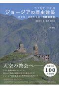 ジョージアの歴史建築の本