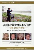 日本は中国でなにをしたかの本