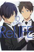 ReLIFE 10の本