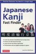 Japanese Kanji Fast Finderの本