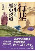 行基と歩く歴史の道の本
