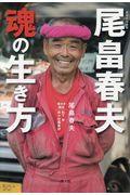 尾畠春夫 魂の生き方の本