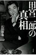 田宮二郎の真相の本
