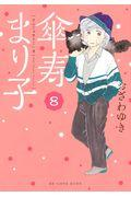 傘寿まり子 8の本