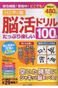 ハンディ版脳活ドリルたっぷり楽しい100日の本