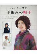ハイミセスの手編みの帽子の本
