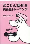 デイビッド・セイン流とことん話せる英会話トレーニングの本