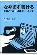 デイビッド・セイン流なやまず書ける英文メール & SNSトレーニングの本