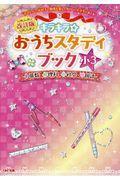 改訂版 キラキラ☆おうちスタディブック小3の本
