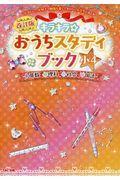 改訂版 キラキラ☆おうちスタディブック小4の本