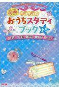 改訂版 キラキラ☆おうちスタディブック小5の本