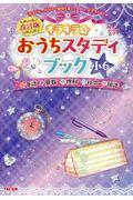 改訂版 キラキラ☆おうちスタディブック小6の本