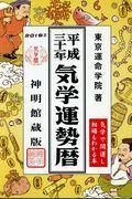 気学運勢暦 平成31年の本