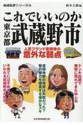 これでいいのか東京都武蔵野市の本