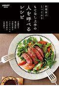 料理家のとっておきもてなし上手の人を呼べるレシピの本