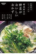 料理家のとっておき野菜好きの野菜がおいしいおかずの本