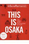 THIS IS OSAKAの本