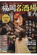 福岡名酒場案内の本