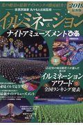 イルミネーション&ナイトアミューズメントぴあ 2019の本