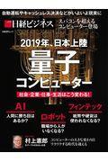 2019年、日本上陸量子コンピューターの本