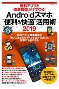 "Androidスマホ""便利&快適""活用術 2019の本"