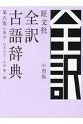第5版 旺文社全訳古語辞典小型版の本
