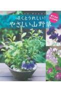 咲くとうれしい!やさしい山野草の本