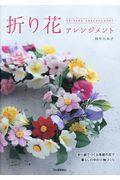 折り花アレンジメントの本