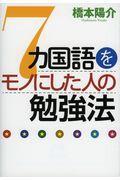 7カ国語をモノにした人の勉強法の本