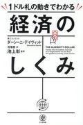 1ドル札の動きでわかる経済のしくみの本
