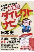 上・中級公務員試験過去問ダイレクトナビ日本史 2020年度版の本