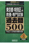 東京都・特別区「1類」教養・専門試験過去問500 2020年度版の本