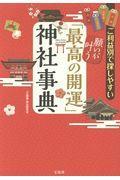 願いが叶う「最高の開運」神社事典の本