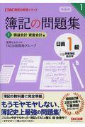 第6版 簿記の問題集日商1級商業簿記・会計学 1の本
