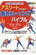 アスリートのための筋力トレーニングバイブルの本