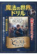 魔法の世界ドリル ファンタスティック・ビーストと魔法使いの旅の本