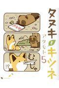 タヌキとキツネ 5の本