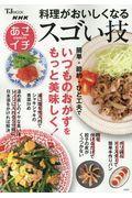NHKあさイチ料理がおいしくなるスゴい技の本