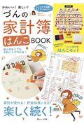 かわいい!楽しい!「づんの家計簿」はんこBOOKの本