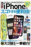 iPhoneのスゴすぎる便利技!の本