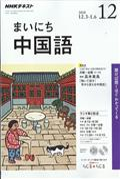 NHK ラジオ まいにち中国語 2018年 12月号の本