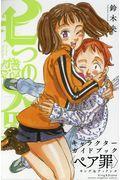 七つの大罪キャラクターガイドブック<ペア罪>キング&ディアンヌの本