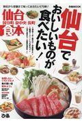 仙台食本の本